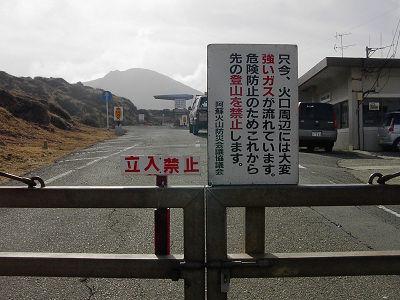 阿蘇山公園道路入り口
