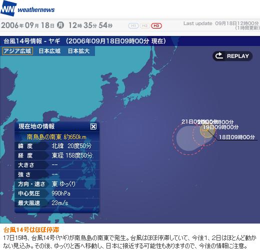 台風14号(Yagi)