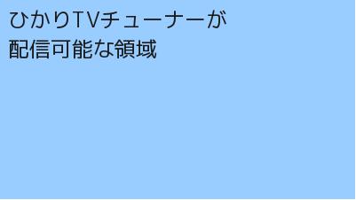 ひかりTVチューナーが配信可能な領域