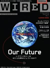 WIRED 日本版 第1号表紙