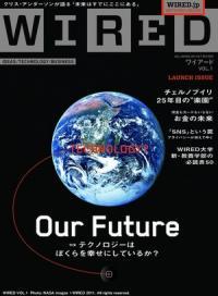 WIRED 日本版 第1号表紙