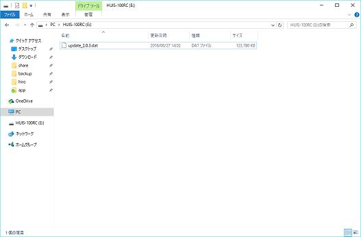 アップデートファイルを移動した状態