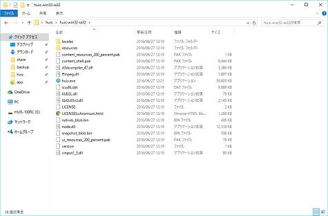 ファイル一式でだいたい188MB程度