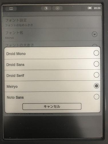 メイリオとnotoが選択可能になった設定画面